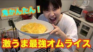 【大関クッキング】秒で激ウマの喫茶店風なオムライス作っちゃうまじうま! 大関れいか 検索動画 5
