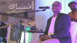 أنســـاك - د.عمر الامين  Ansak - Dr.Omar Alamin