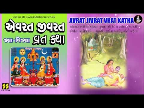 Avrat Jivrat Vrat Katha  Jaya Vijaya Vrat Katha