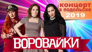 Воровайки  - Концерт в Подольске 2019