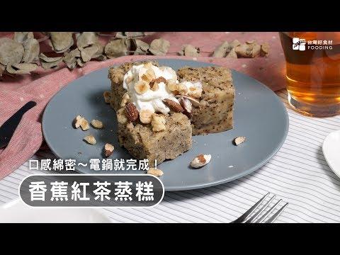 【電鍋料理】香蕉紅茶蒸糕~口感鬆軟、自然香甜,低卡好健康!Banana cake