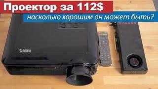 Насколько хорошим может быть проектор за 112$?