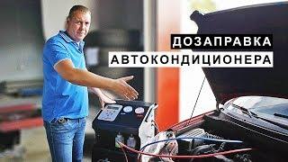 видео заправка автокондиционера