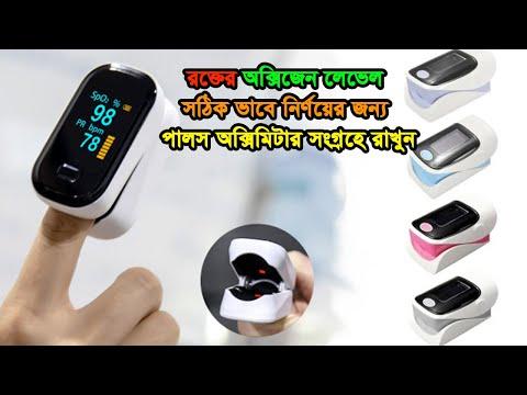fingertip-pulse-oximeter---রক্তের-অক্সিজেন-লেভেল-সঠিক-ভাবে-নির্ণয়ের-জন্য-পালস-অক্সিমিটার