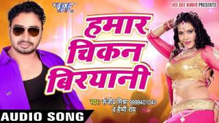 NEW TOP सबसे हिट गाना 2017 - Chikan Biryani - Sanjeev Mishra -Tohar Pyal Kare Ghayal - Bhojpuri Song