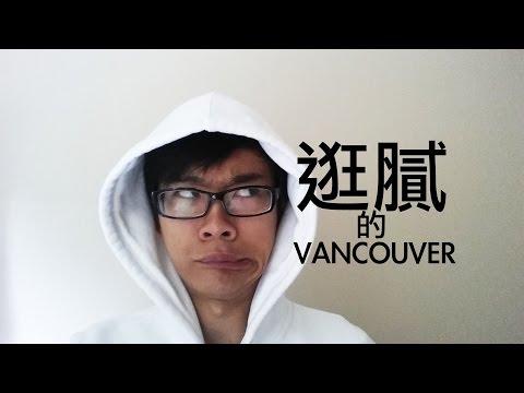 【CANADA JOURNEY加拿大旅行】逛膩的VANCOUVER