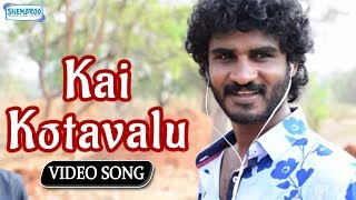 kannada new songs | kai kotavalu | Manavi Kannada New Movie 2016 | huccha venkat