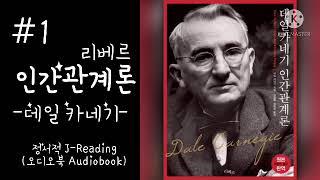 ASMR/Reading (Korean)/인간관계론 -데…