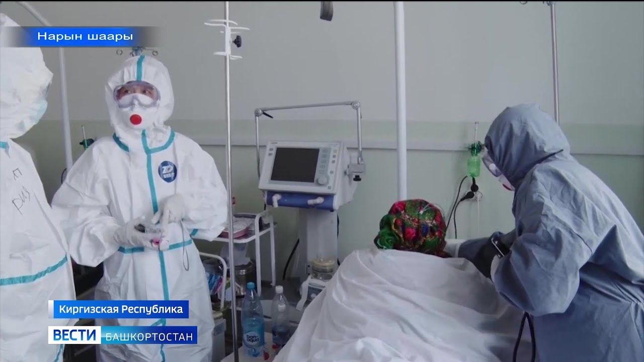 Врачи Башкирии продолжают борьбу с коронавирусом в Киргизии