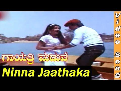 gayathri-maduve-movie-songs-|-ninna-jaathaka-song-|-anant-nag-|-roopadevi-|-vega-kannada-music