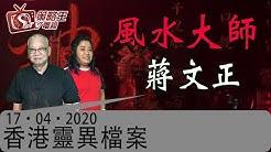 香港靈異檔案-阿敏_關耀西_洪宗玉 _蔣文正-風水大師蔣文正-2020年4月17日