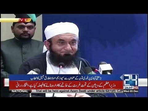 Maulana Tariq Jameel Speech at Supreme Court Symposium   5 Dec 2018   24 News HD