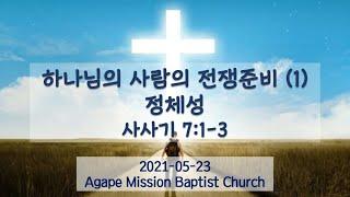 2021 0523 하나님의 사람의 전쟁준비 (1) 정체성 | 사사기 7:1-3 | 김현수 목사