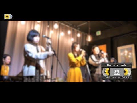 ☀첫번째 공연, 낮에 찾아오는 밤🌙 House of cards (Live ver.)|방탄소년단 어쿠스틱커버보컬팀 後日談 후일담