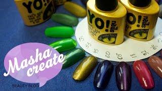 Обзор гель лаков Yo Nails. Кошачий глаз и идеальный Матовый Топ
