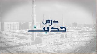 Dars-e-Hadith - Programme no. 9.