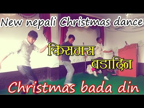 New Nepali Christmas Dance song 2017 Christmas Bada Din | Adrian Dewan |