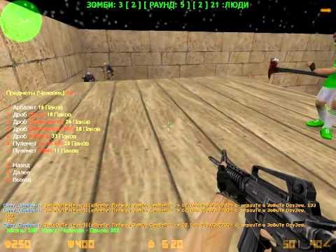Как играть на зомби серверах в кс го видео фигурки кс го фото