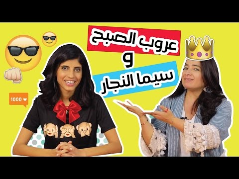 #نتسلى | تحدي السي دي مع سيما | CDs Challenge with eKeif