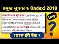 प्रमुख सूचकांक (Index) 2018 || भारत की रैंक (Rank of India) || important for all exams