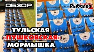 Тульская мормышка Пушков не оставит без улова