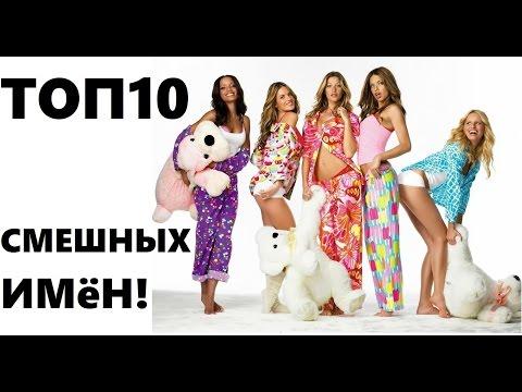 ТОП10 СМЕШНЫХ ИМёН!