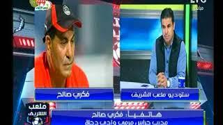 مداخلة فكري صالح مع احمد الشريف
