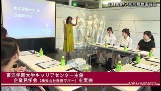2018年8月に開催した、東洋学園大学キャリアセンターが主催する企業見学...