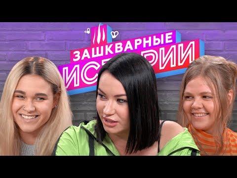 видео: ЗАШКВАРНЫЕ ИСТОРИИ 2 сезон: Ида Галич, Ира Смелая, Алина Пязок, Поперечный, Кукота