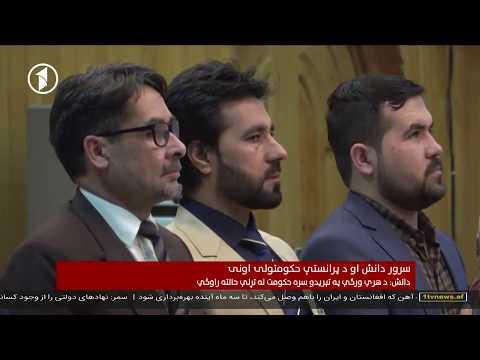 Afghanistan Pashto News 11.05.2018  د افغانستان خبرونه