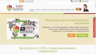 Отзыв о сообществе СуперКопилка  Как накопить онлайн(, 2016-01-04T09:19:28.000Z)