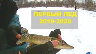 Первый лед 2019-2020. Рыбалка в Челябинской области р. Миасс.