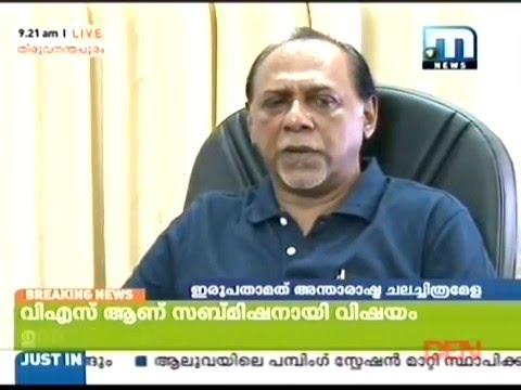 Kerala Chalachithra Academy, 20th IFFK,Intro to 20th IFFK