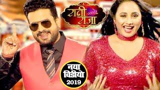 Rani Weds Raja (TITLE SONG) Madhukar Anand Bhojpuri Hit Movie Songs 2019