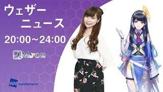 【LIVE】 最新地震・気象情報 ウェザーニュースLiVE (2018年5月9日 20:00-24:00)