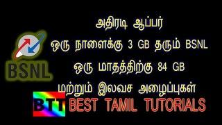 3 GB PER DAY & UNLIMITED FREE CALLS GIVEN BSNL - BEST TAMIL TUTORIALS