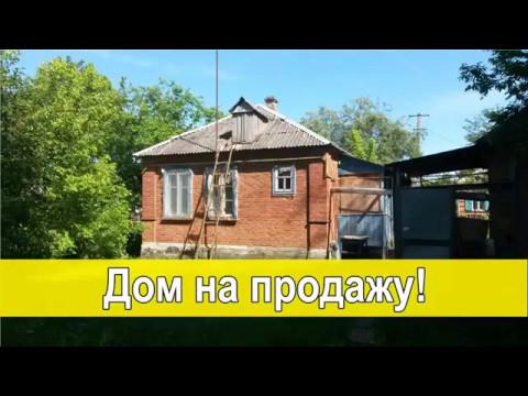 Готовый дом станица Холмская Абинского района.Купить дом в  Краснодарском крае