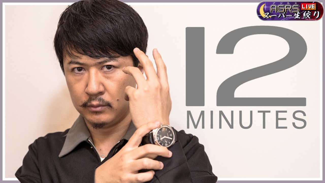 Download 【Twelve Minutes】アジルス/スーパー生絞り 2021年09月19日【杉田智和/AGRSチャンネル】