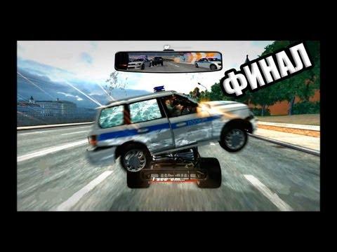 Финал Игры Форсаж 6 - (Fast & Furious: Showdown) с Максом! (Мнение о Игре)