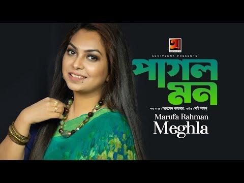 Pagol Mon | পাগল মন | Meghla | Ahmed Kawsar | Shochi Shams | Bangla Song 2020 | G Series