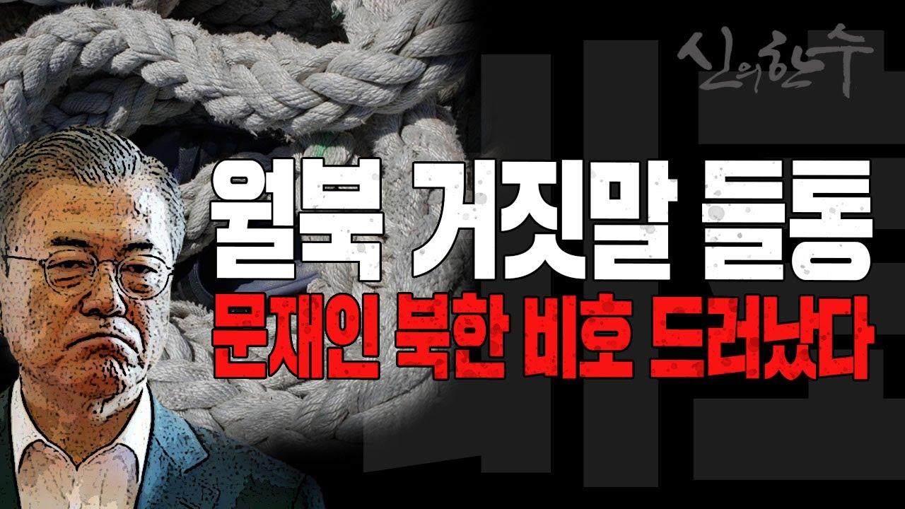월북 거짓말 들통났다!? 문재인 북한 비호 드러났다! / 20.09.25