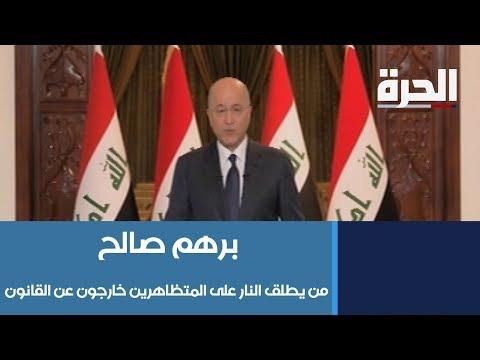 الرئيس العراقي برهم صالح: من يطلق النار على المتظاهرين خارجون عن القانون  - 21:53-2019 / 10 / 7