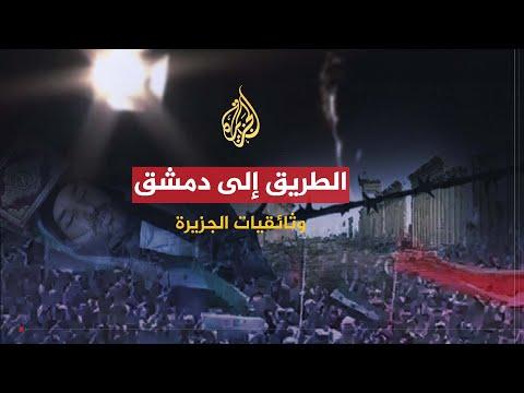 وثائقيات الجزيرة - الطريق الى دمشق