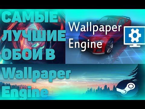 САМЫЕ ЛУЧШИЕ ОБОИ В Wallpaper Engine!!!! + НАЗВАНИЯ ОБОЕВ