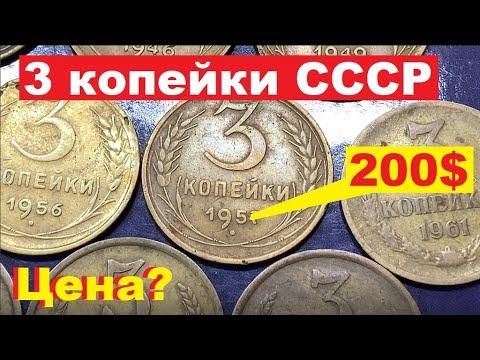 3 копейки СССР/Сколько