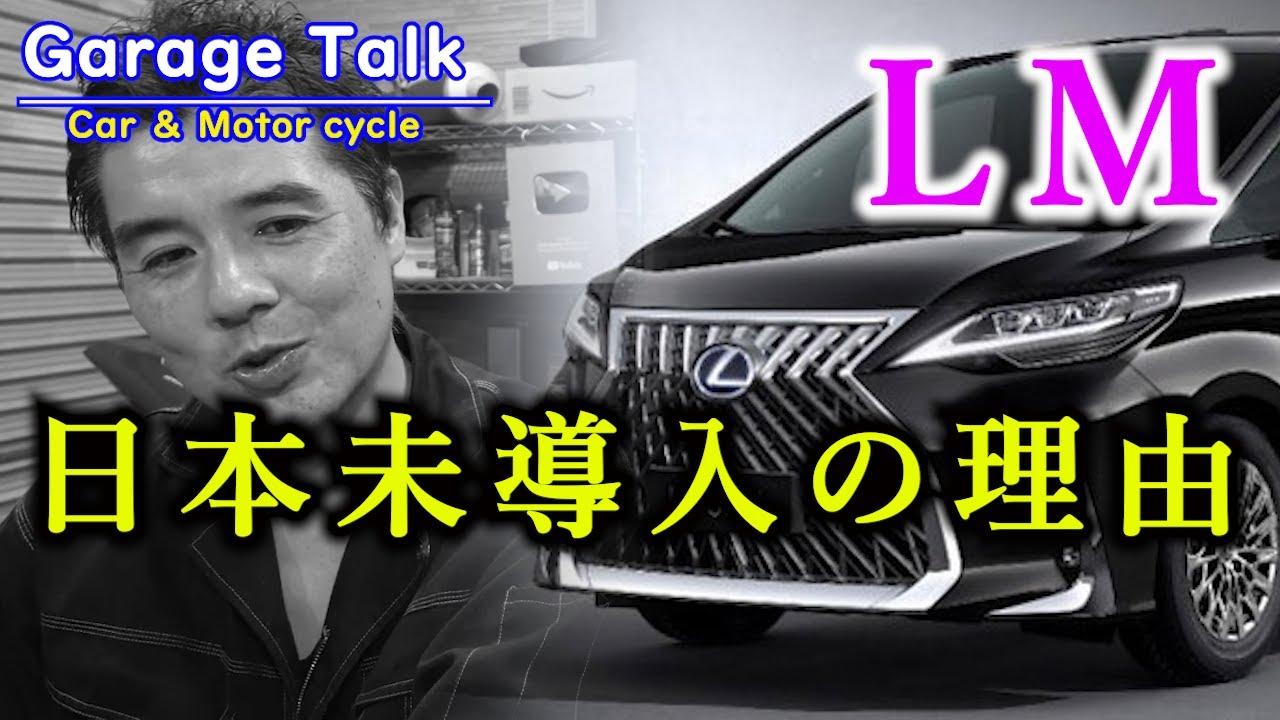 【日本未導入】レクサスLMを日本で売らない理由は、日本人のマネ―リテラシーが原因?(※諸説有り)【ガレージトーク】