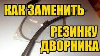 видео Как поменять щетки стеклоочистителя на ваз 2114