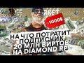 НА ЧТО ПОТРАТИТ ПОДПИСЧИК 20 МЛН ВИРТОВ ЗА 10 МИНУТ НА DIAMOND RP?