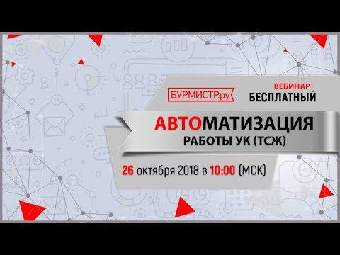 Автоматизация работы УК и ТСЖ (Бесплатный вебинар)