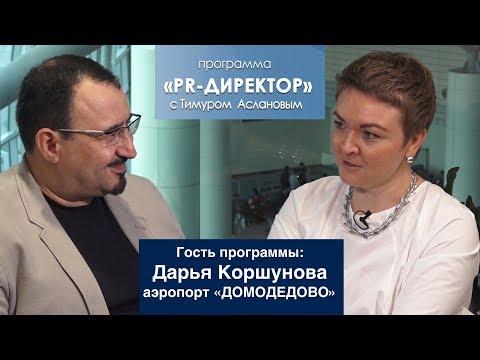 """PR директор. Дарья Коршунова. Как устроен PR аэропорта """"Домодедово"""""""